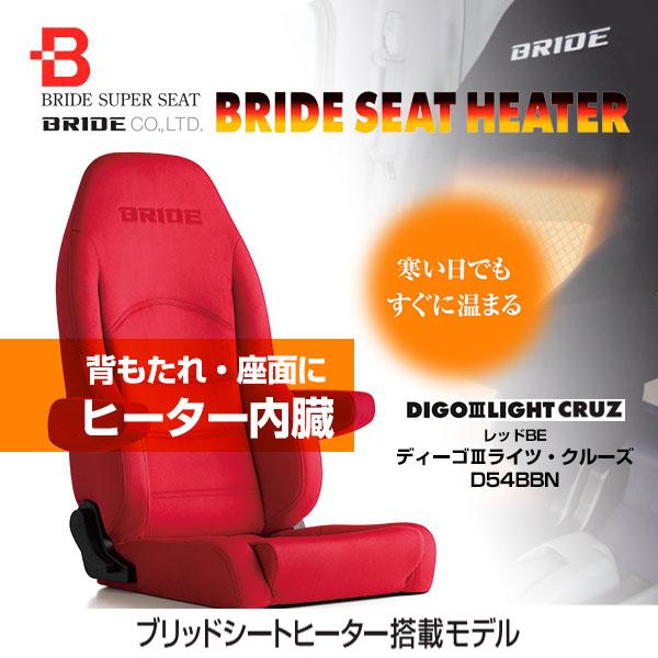 【プレゼント付】 ブリッド シート ヒーター搭載 ディーゴ3 ライツ クルーズ DIGO3 LIGHT CRUZ レッドBE 【D54BBN】