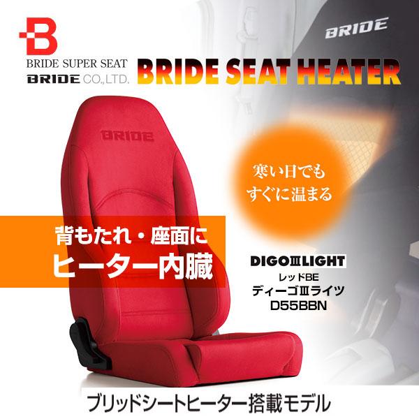 【プレゼント付】 ブリッド シート ヒーター搭載 ディーゴ3 ライツ DIGO3 LIGHT レッドBE 【D55BBN】