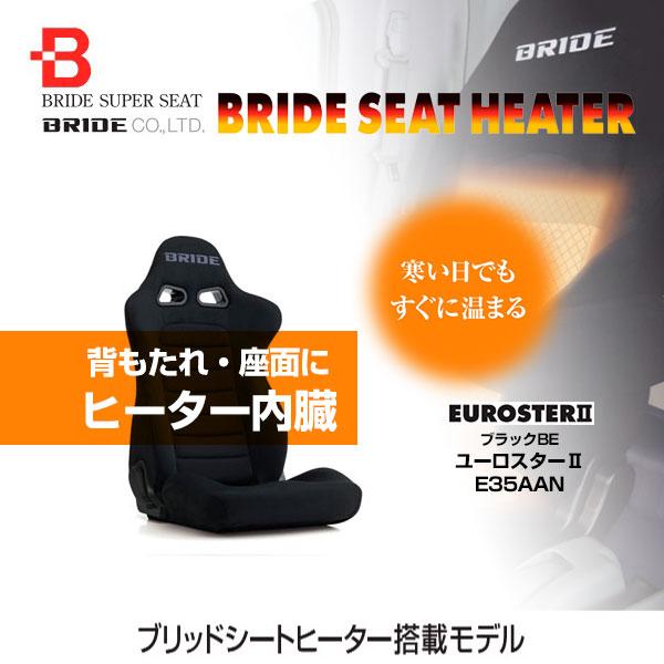 【プレゼント付】 ブリッド シート ヒーター搭載 ユーロスター2 EUROSTER2 ブラックBE 【E35AAN】