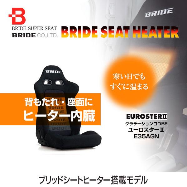 【プレゼント付】 ブリッド シート ヒーター搭載 ユーロスター2 EUROSTER2 グラデーションロゴBE 【E35AGN】