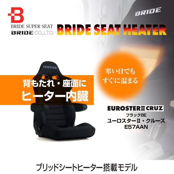 【プレゼント付】 ブリッド シート ヒーター搭載 ユーロスター2 クルーズ EUROSTER2 CRUZ ブラックBE 【E57AAN】リクライニング シート