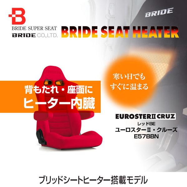 【プレゼント付】 ブリッド シート ヒーター搭載 ユーロスター2 クルーズ EUROSTER2 CRUZ レッドBE 【E57BBN】