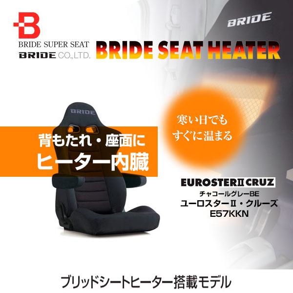 【プレゼント付】 ブリッド シート ヒーター搭載 ユーロスター2 クルーズ EUROSTER2 CRUZ チャコールグレーBE 【E57KKN】