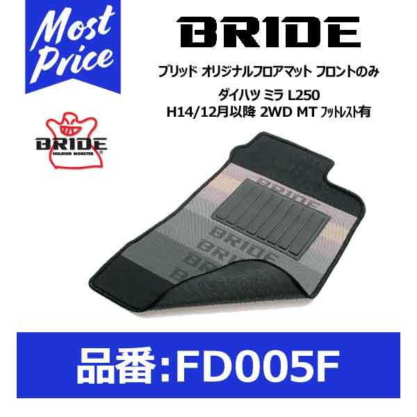 BRIDE ブリッド フロアマット ダイハツ ミラ L250 H14/12月以降 2WD MT フットレスト有 フロントのみ【FD005F】
