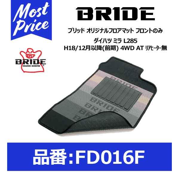 BRIDE ブリッド フロアマット ダイハツ ミラ L285 H18/12月以降(前期) 4WD AT リアヒーター無 フロントのみ【FD016F】