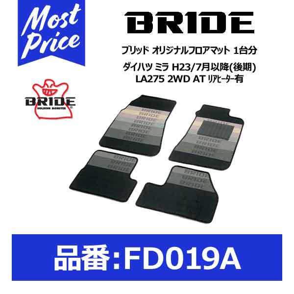 BRIDE ブリッド フロアマット ダイハツ ミラ H23/7月以降(後期) LA275 2WD AT リアヒーター有 1台分セット【FD019A】