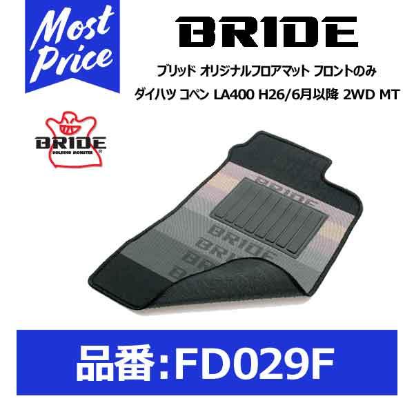 BRIDE ブリッド フロアマット ダイハツ コペン LA400 H26/6月以降 2WD MT フロントのみ【FD029F】
