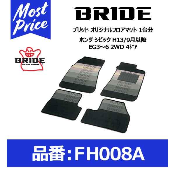 BRIDE ブリッド フロアマット ホンダ シビック H13/9月以降 EG3~6 2WD 4ドア 1台分セット【FH008A】