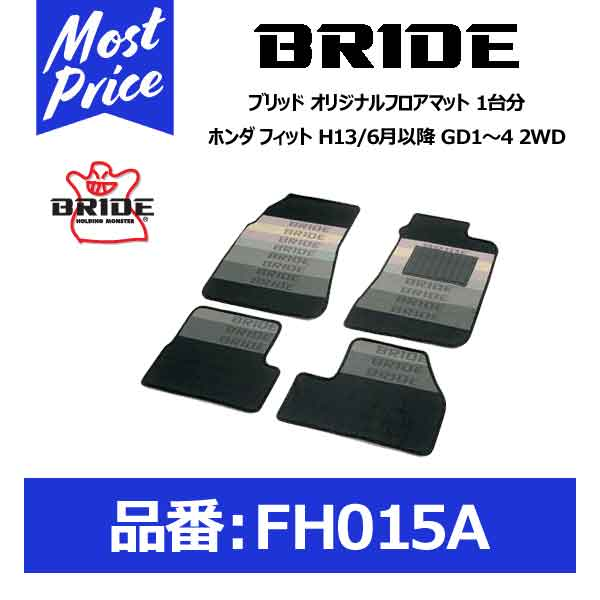 BRIDE ブリッド フロアマット ホンダ フィット H13/6月以降 GD1~4 2WD 1台分セット【FH015A】