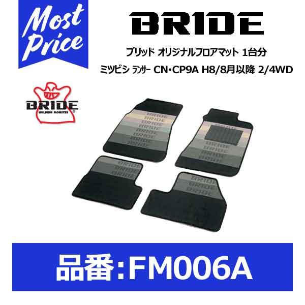 BRIDE ブリッド フロアマット ミツビシ ランサー CN・CP9A H8/8月以降 2/4WD 1台分セット【FM006A】