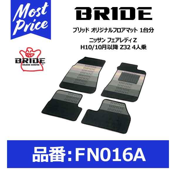 BRIDE ブリッド フロアマット ニッサン フェアレディZ H10/10月以降 Z32 4人乗 1台分セット【FN016A】
