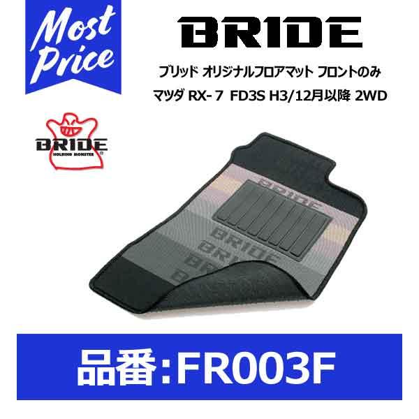 【代引き/後払い決済不可】正規品  BRIDE ブリッド フロアマット マツダ RX-7 FD3S H3/12月以降 2WD フロントのみ【FR003F】