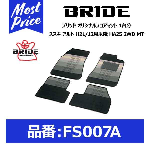 BRIDE ブリッド フロアマット スズキ アルト H21/12月以降 HA25 2WD MT 1台分セット【FS007A】