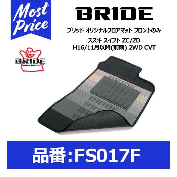 BRIDE ブリッド フロアマット スズキ スイフト ZC/ZD H16/11月以降(前期) 2WD CVT フロントのみ【FS017F】