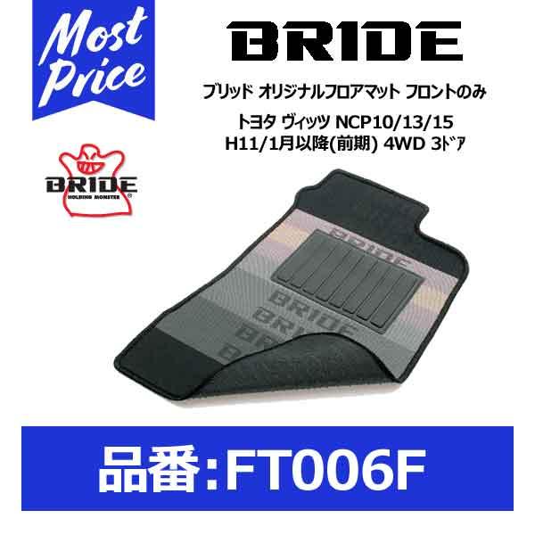 BRIDE ブリッド フロアマット トヨタ ヴィッツ NCP10/13/15 H11/1月以降(前期) 4WD 3ドア フロントのみ【FT006F】