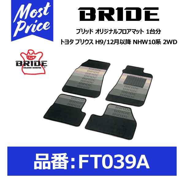 BRIDE ブリッド フロアマット トヨタ プリウス H9/12月以降 NHW10系 2WD 1台分セット【FT039A】