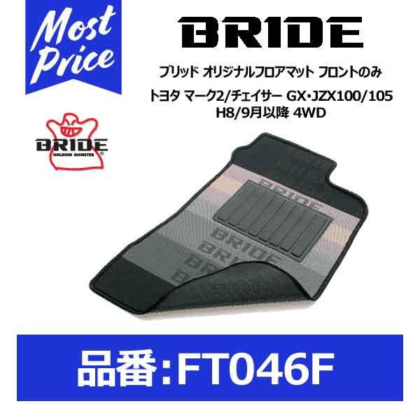 BRIDE ブリッド フロアマット トヨタ マーク2/チェイサー GX・JZX100/105 H8/9月以降 4WD フロントのみ【FT046F】