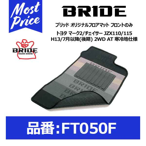 BRIDE ブリッド フロアマット トヨタ マーク2/チェイサー JZX110/115 H13/7月以降(後期) 2WD AT 寒冷地仕様 フロントのみ【FT050F】