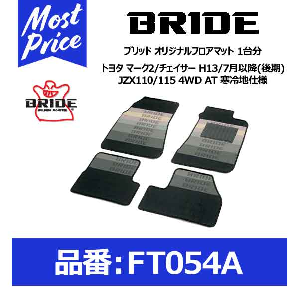 BRIDE ブリッド フロアマット トヨタ マーク2/チェイサー H13/7月以降(後期) JZX110/115 4WD AT 寒冷地仕様 1台分セット【FT054A】