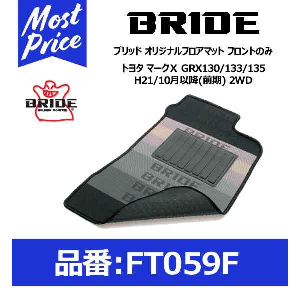 BRIDE ブリッド フロアマット トヨタ マークX GRX130/133/135 H21/10月以降(前期) 2WD フロントのみ【FT059F】