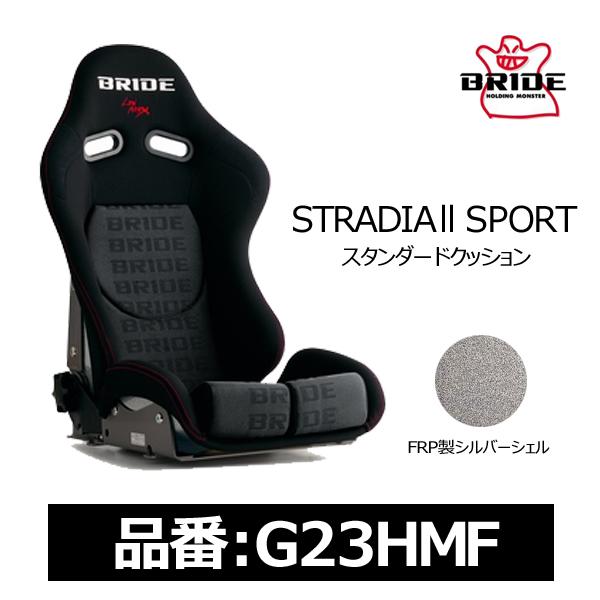 ブリッド シート リクライニングシート STRADIA2 SPORT ストラディア2 スポーツ スタンダードクッション FRP製 ブラックロゴ【G23HMF】