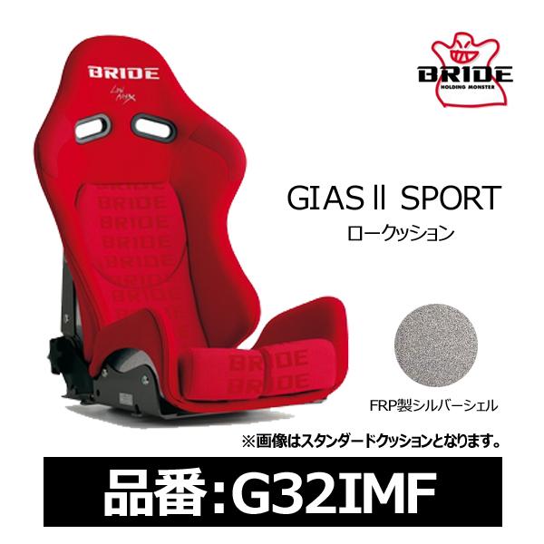 ブリッド シート リクライニングシート GIAS2 SPORT ガイアス2 スポーツ ロークッション FRP製 レッドロゴ 【G32IMF】