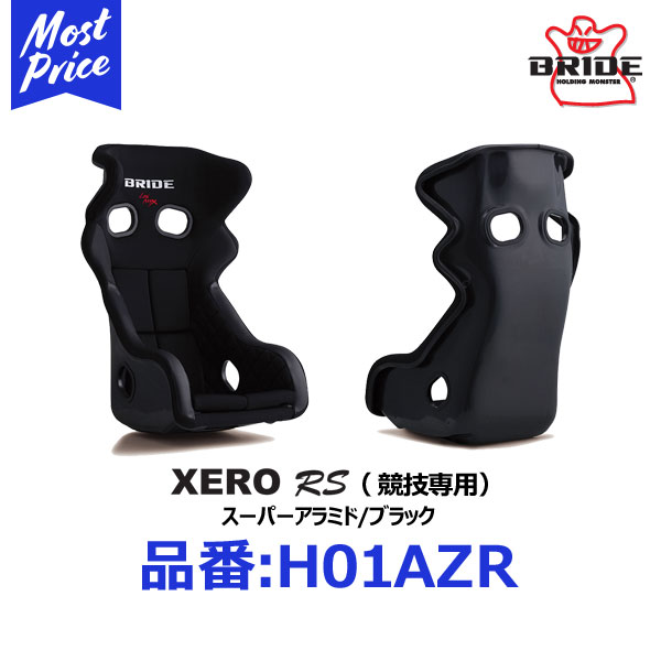 【プレゼント付】 ブリッド BRIDE シート フルバケットシート XERO RS スーパーアラミドシェル ブラック【H01AZR】