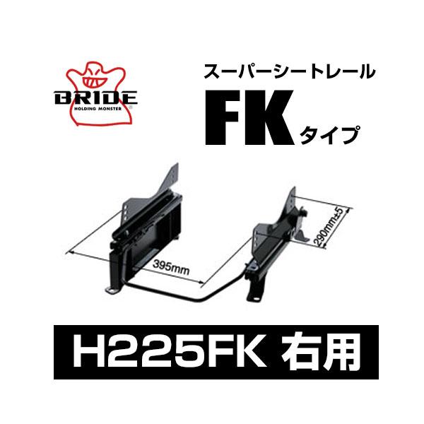 BRIDE ブリッド スーパーシートレール FKタイプ 右側:ホンダ フリードプラス HV GB7 2016/9~ 〔H225FK〕