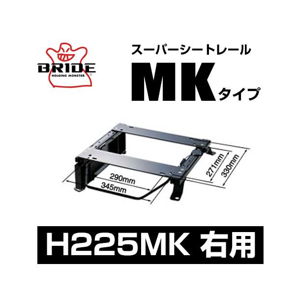 BRIDE ブリッド スーパーシートレール MKタイプ 右側:ホンダ フリードプラス HV GB7 2016/9~ 〔H225MK〕