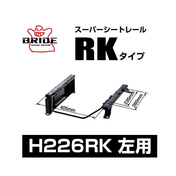 BRIDE ブリッド スーパーシートレール RKタイプ 左側:ホンダ フリードプラス HV GB7 2016/9~ 〔H226RK〕
