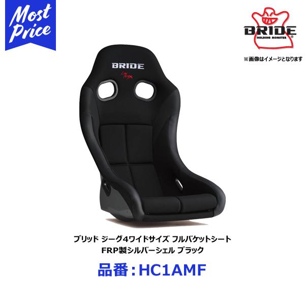 ブリッド フルバケットシート ジーグ4ワイド FRP製シルバーシェル ブラック【HC1AMF】