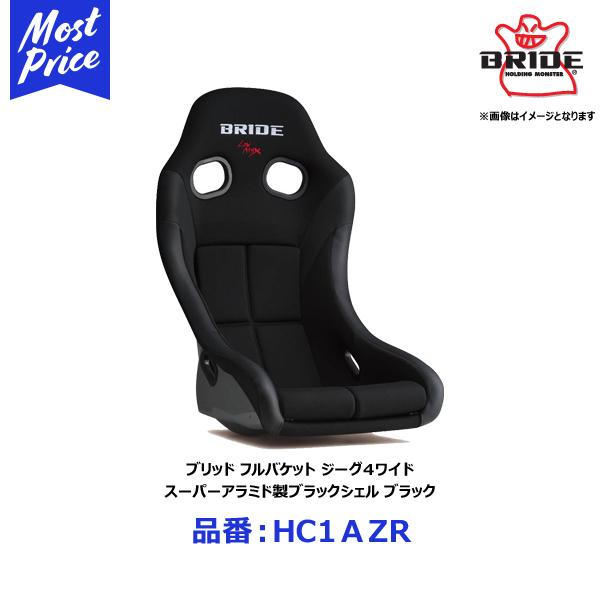 【プレゼント付】 ブリッド BRIDE フルバケットシート ジーグ4ワイド スーパーアラミド製ブラックシェル ブラック【HC1AZR】