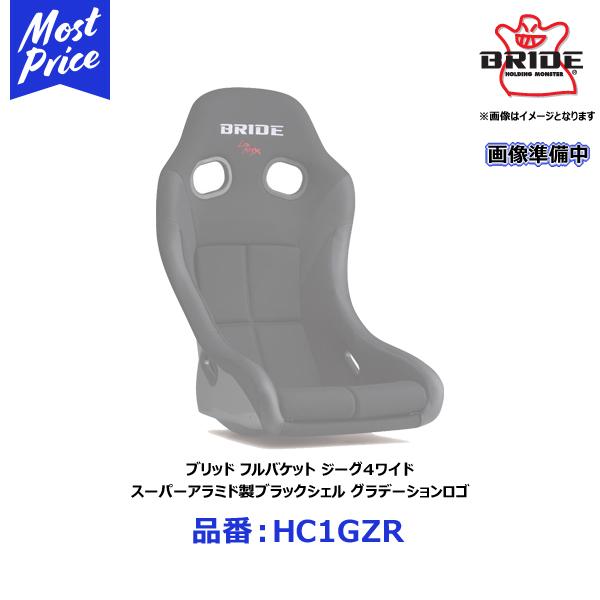 ブリッド フルバケットシート ジーグ4ワイド スーパーアラミド製ブラックシェル グラデーションロゴ【HC1GZR】