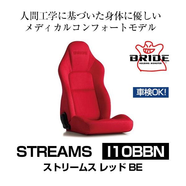 【プレゼント付】 ブリッド シート ストリームス STREAMS レッドBE 【I10BBN】