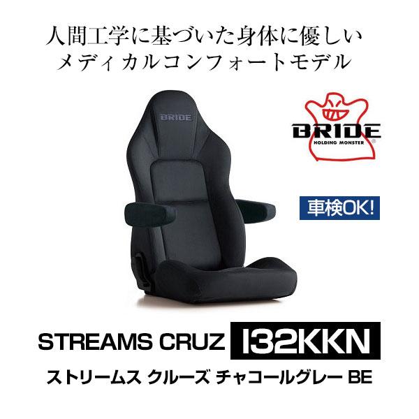 【プレゼント付】 ブリッド シート ストリームス クルーズ STREAMS CRUZ チャコールグレーBE 【I32KKN】