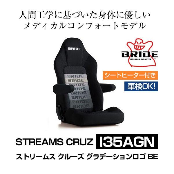 【プレゼント付】 ブリッド シート ストリームス クルーズ STREAMS CRUZ シートヒーター内臓 グラデーションロゴBE 【I35AGN】