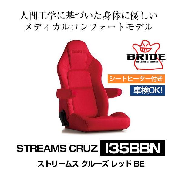 【プレゼント付】 ブリッド シート ストリームス クルーズ STREAMS CRUZ シートヒーター内臓 レッドBE 【I35BBN】