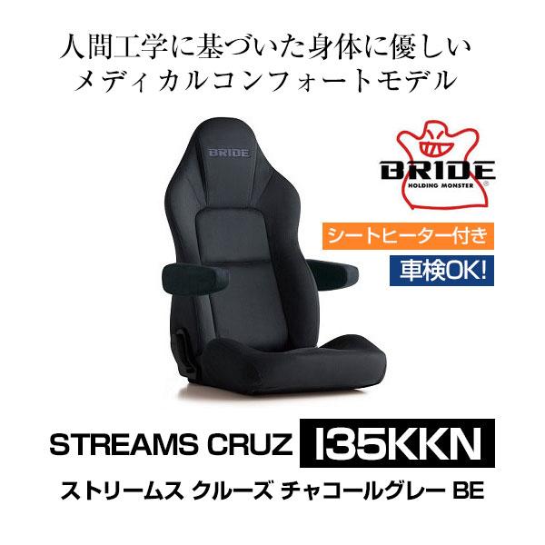 【プレゼント付】 ブリッド シート ストリームス クルーズ STREAMS CRUZ シートヒーター内臓 チャコールグレーBE 【I35KKN】
