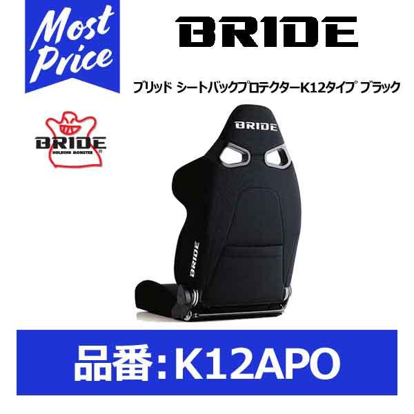 BRIDE ブリッド シートバックプロテクターK12タイプ ブラック【K12APO】
