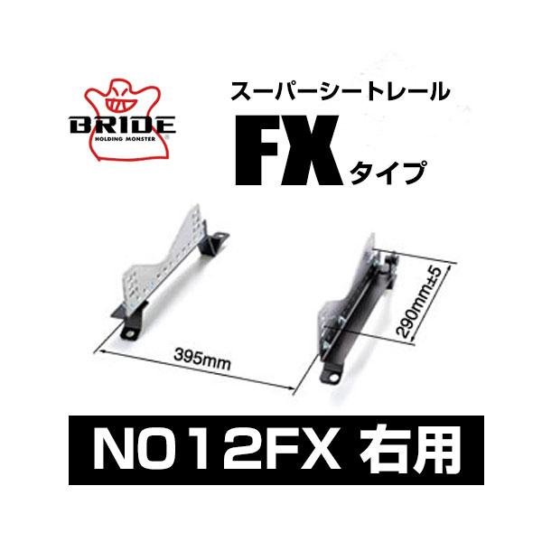 BRIDE ブリッド スーパーシートレール FXタイプ 左側:ニッサン デイズ B21W 2013/6~ 〔N012FX〕