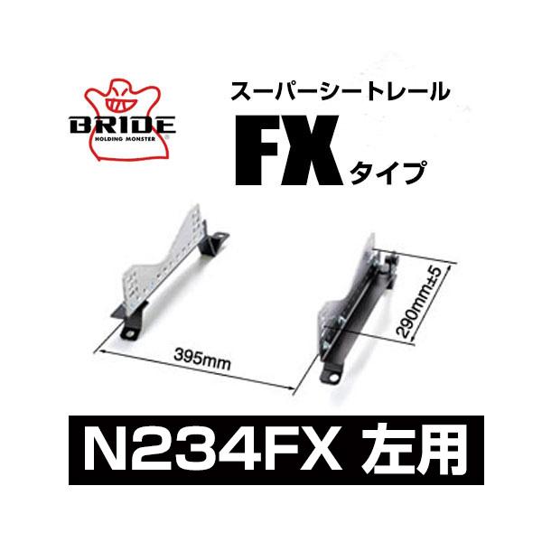 BRIDE ブリッド スーパーシートレール FXタイプ 左側:ニッサン セレナ C27 2016/8~ 【N234FX】