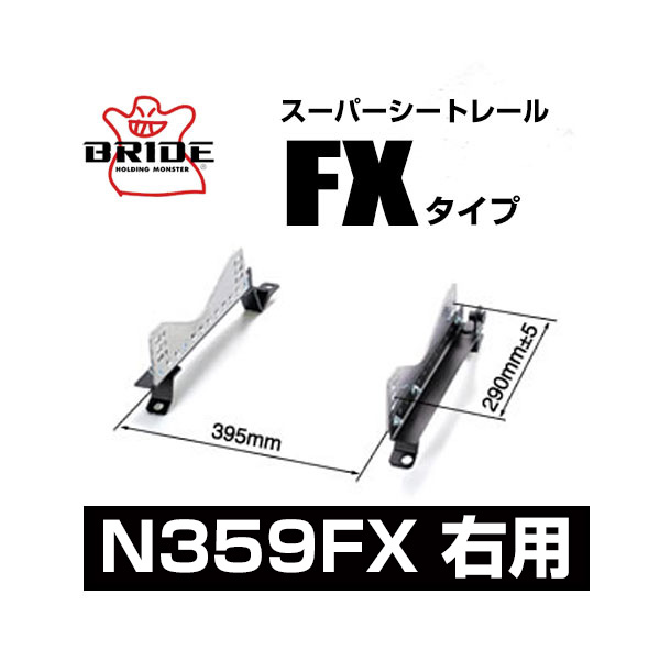 BRIDE ブリッド スーパーシートレール FXタイプ 右側:ニッサン ノート e-POWER HE12 2016/11~ 【N359FX】