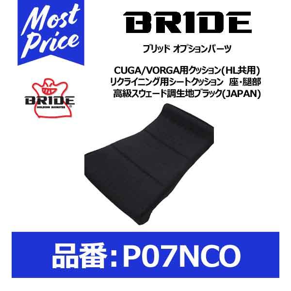 BRIDE ブリッド CUGA/VORGA用リクライニング用シートクッション 座・腿部 高級スウェード調生地ブラック(JAPAN)【P07NCO】