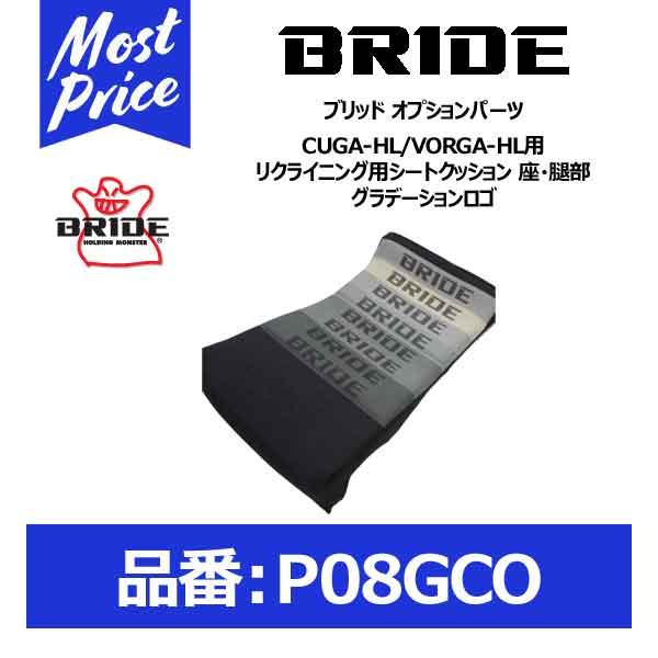 BRIDE ブリッド CUGA-HL/VORGA-HL用リクライニング用シートクッション 座・腿部 グラデーションロゴ【P08GCO】