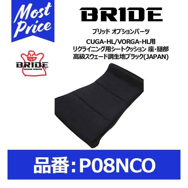 BRIDE ブリッド CUGA-HL/VORGA-HL用リクライニング用シートクッション 座・腿部 高級スウェード調生地ブラック(JAPAN)【P08NCO】