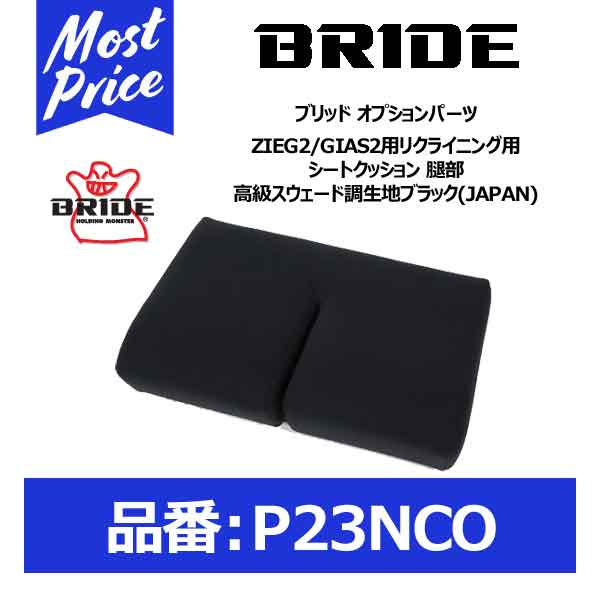 BRIDE ブリッド ZIEG2/GIAS2用リクライニング用シートクッション 腿部 高級スウェード調生地ブラック(JAPAN)【P23NCO】