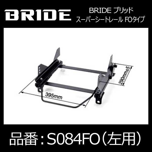 BRIDE ブリッド スーパーシートレール FOタイプ 左側:スズキ スイフト用【S084FO】