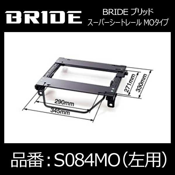 BRIDE ブリッド スーパーシートレール MOタイプ 左側:スズキ スイフト用【S084MO】