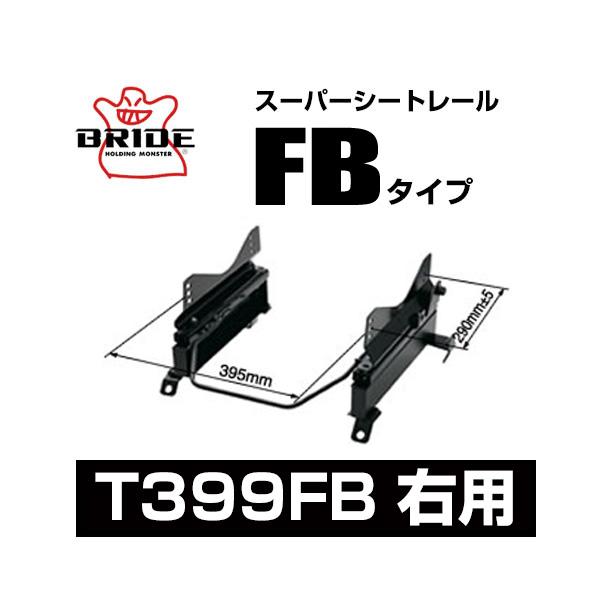 BRIDE ブリッド スーパーシートレール FBタイプ 右側:トヨタ ルーミー/タンク M900A 2016/11~ 【T399FB】