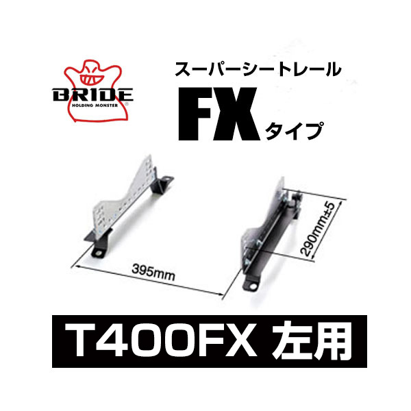 BRIDE ブリッド スーパーシートレール FXタイプ 左側:トヨタ ルーミー/タンク M900A 2016/11~ 【T400FX】